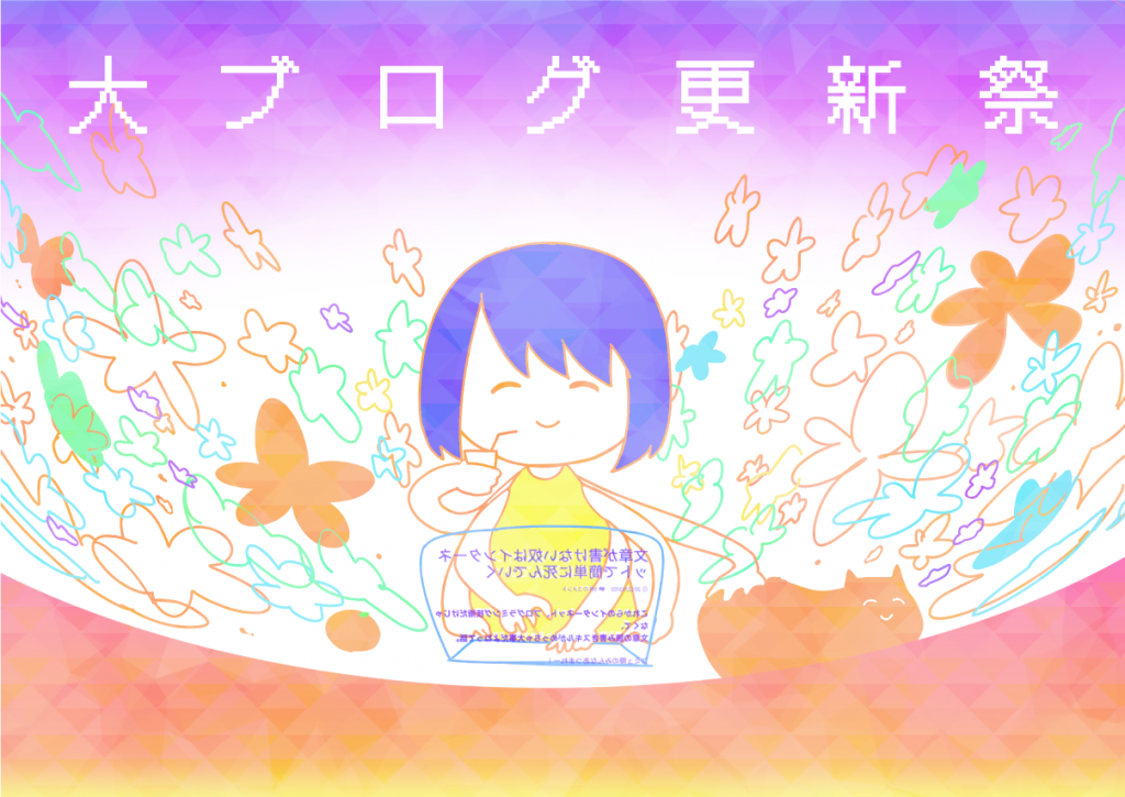 大ブログ更新祭_kv